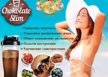 Вкусный и полезный Chocolate Slim – комплекс для похудения