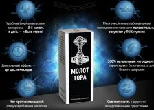 Врачи и покупатели с отзывами о Молоте Тора