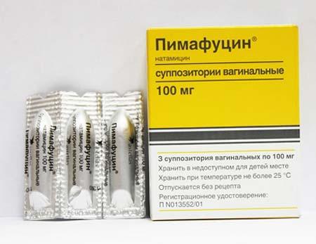 Вагинальные суппозитории Пимафуцин