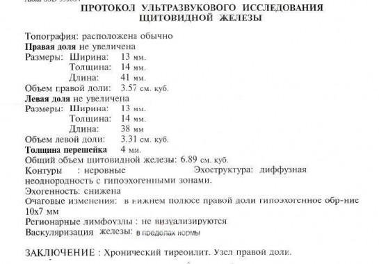 Пример протокола УЗИ