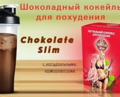Отзывы о Chocolate Slim — уникальном коктейле для похудения