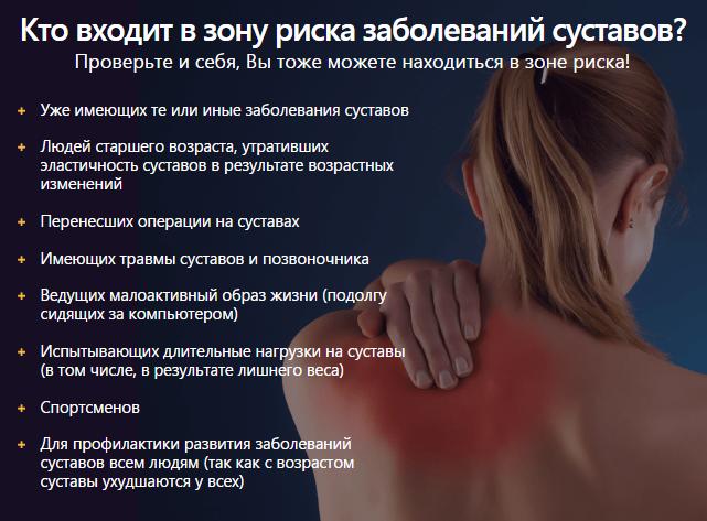 Необходимость использования крема для суставов